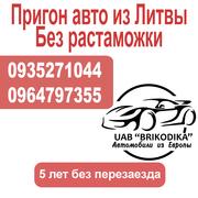 Пригон авто из Литвы   Без растаможки   5 лет без перезаезда   Брикоди